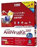 G DATA アンチウイルスキット 2007 3ユーザー版