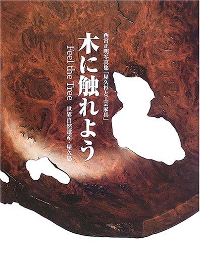 木に触れよう 世界自然遺産・屋久島―西宮正明写真集「屋久杉と工芸家具」