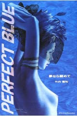 PERFECT BLUE―夢なら醒めて 単行本