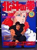 ジャンプアニメコミック 劇場版 北斗の拳 前編  ジャンプコミックスセレクション