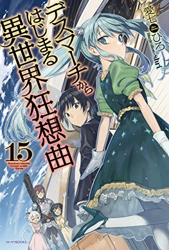 [Novel] Death March kara Hajimaru Isekai Kyousoukyoku (デスマーチからはじまる異世界狂想曲) 01-15