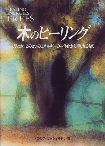 木のヒーリング―人間と木、この2つのエネルギーの一体化から得られるもの (ガイアブックシリーズ)の詳細を見る