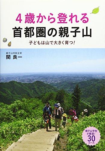 4歳から登れる首都圏の親子山 子どもは山で大きく育つ!の詳細を見る
