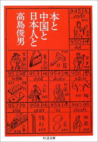 本と中国と日本人と (ちくま文庫)