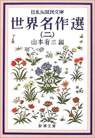 日本少国民文庫 世界名作選〈2〉 (新潮文庫)