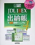 JDL IBEX出納帳4で簡単経理マニュアル (完璧マスターシリーズ) 画像