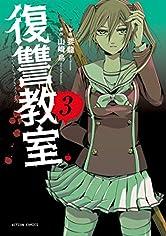 復讐教室 : 3 (アクションコミックス)