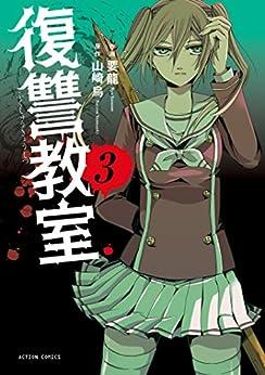 [山崎烏, 要龍]の復讐教室 : 3 (アクションコミックス)