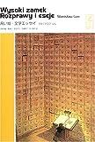 高い城・文学エッセイ (スタニスワフ・レム コレクション) 画像