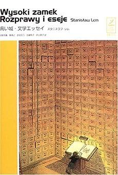 高い城・文学エッセイ (スタニスワフ・レム コレクション)