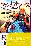 ファンム・アレース(1) 戦いの女神 (YA! ENTERTAINMENT)