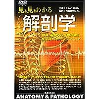 DVD>見る見るわかる解剖学―解剖・病理学の基礎知識と疾患別マッサージテクニック (<DVD>)