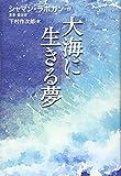 「大海に生きる夢―大海浮夢」販売ページヘ