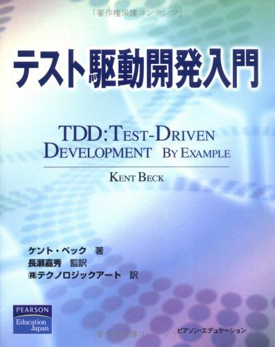 テスト駆動開発入門の詳細を見る