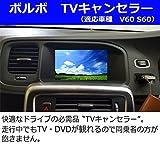 ボルボ用TVキャンセラー☆同乗者が走行中にTV・DVDが視聴可能に☆