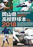 岡山県高校野球本2018