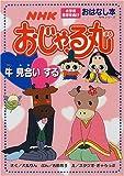 NHKおじゃる丸 (牛見合いする) (NHKシリーズ―おはなし本)