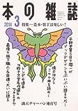 本の雑誌369号