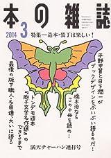 3月 満天チャーハン連打号 No.369