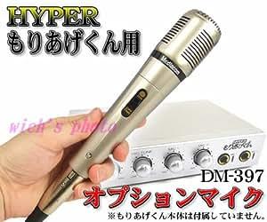MEDIACOM メディアコム ヴォーカル用ダイナミックマイクロフォン DM-397