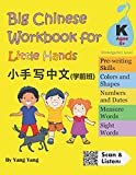 Big Chinese Workbook for Little Hands (Kindergarten Level, Ages 5+) 画像