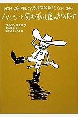 パーシーと気むずかし屋のカウボーイ (パーシーシリーズ) 単行本