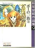 萩尾望都作品集〈9〉ポーの一族4 (プチコミックス)