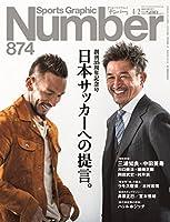 Number(ナンバー)874号 日本サッカーへの提言