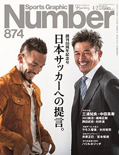 Number(ナンバー)874号 日本サッカーへの提言 (Sports Graphic Number(スポーツ・グラフィック ナンバー))の詳細を見る