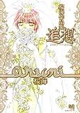 桜海作品集 (HertZ Series;ミリオンコミックス)