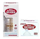 ピジョン 桶谷式直接授乳訓練用 母乳相談室 哺乳びん ガラス製 SSサイズ乳首2個セット
