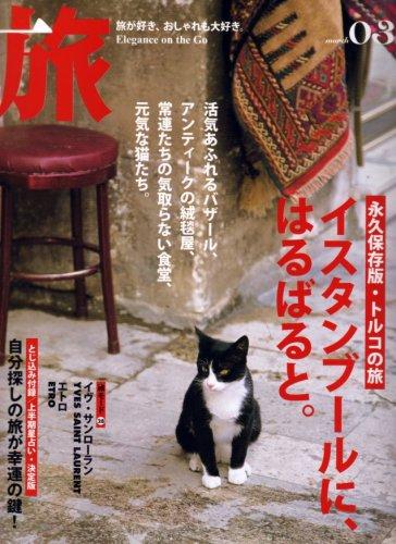 旅 2008年 03月号 [雑誌]の詳細を見る