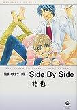 Side By Side 悦郎×実シリーズ (2) (GUSH COMIC BUNKO 悦郎×実シリーズ 2)