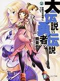大伝説の勇者の伝説(15) 悪魔の恋模様について (ファンタジア文庫)