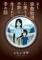 タワーマンション 高層階 地位 日本人 海外 価値観に関連した画像-06