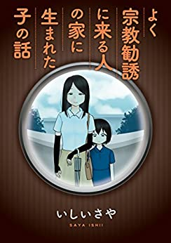 漫画『よく宗教勧誘に来る人の家に生まれた子の話』の感想・無料試し読み