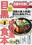 ぴあ目黒 中目黒食本 (ぴあMOOK)