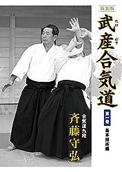 新装版 武産合気道 第1巻: 基本技術編