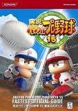 実況パワフルプロ野球15最速公式ガイド (KONAMI OFFICIAL BOOKS)