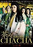 茶々-天涯の貴妃(おんな)- 通常版[DVD]