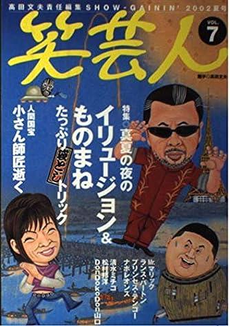 笑芸人 (Vol.7(2002夏号))