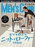 メンズクラブ 2017年 05月号 [雑誌]