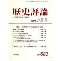 歴史評論 2007年 03月号 [雑誌]