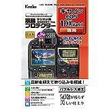 Kenko 液晶保護フィルム 液晶プロテクター Canon EOS 1DX Mark II用 フラストレーションフリーパッケージ(FFP) KLP-CEOS1DXM2FFP