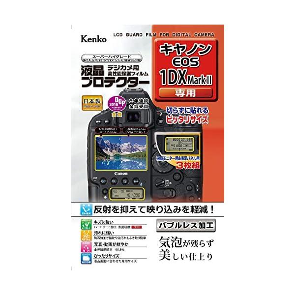 Kenko 液晶保護フィルム 液晶プロテクター ...の商品画像