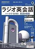NHKラジオラジオ英会話 2018年 09 月号 [雑誌]