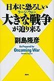 日本に恐ろしい大きな戦争が迫り来る
