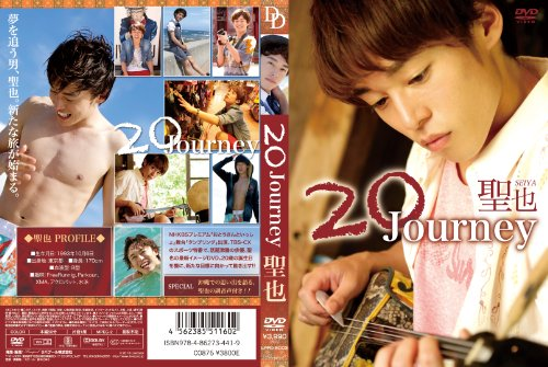 聖也「20Journey」 [DVD]