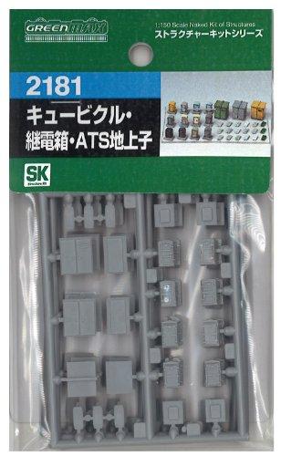 Nゲージ 2181 キュービクル・継電箱・ATS地上子 (未塗装キット)