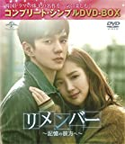 リメンバー~記憶の彼方へ~(コンプリート・シンプルDVD-BOX5,000円シリーズ)(期間限定生産) -